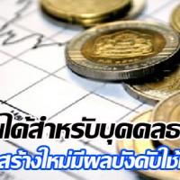 อัตราภาษีเงินได้บุคคลธรรมดาปี-25592560